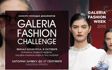 Модная Неделя Galeria Fashion Week / Конкурс молодых дизайнеров Galeria Fashion Challenge 2015!