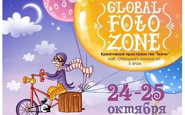Семейный фестиваль Global FotoZone / Глобал ФотоЗон СПб!