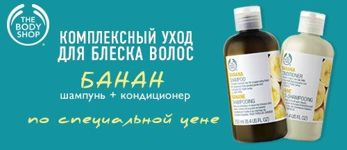 The Body Shop_банан