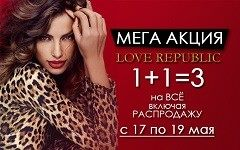 Мега-акция в LOVE REPUBLIC: 1+1=3!