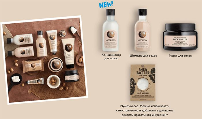 The Body Shop: Акция на масла и скрабы
