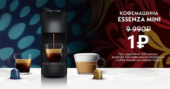 Кофемашина Nespresso Essenza Mini за 1 рубль