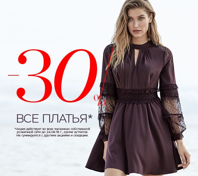 Скидки 30% в Love Republic
