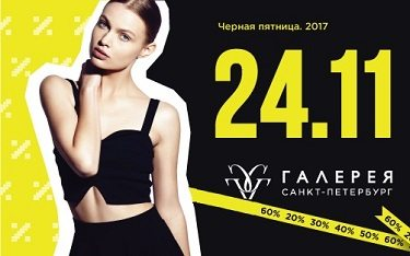 Black Friday 2017 в Галерее