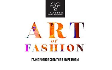 Фестиваль ART OF FASHION в ТЦ Галерея