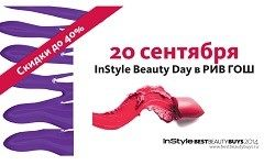 Instyle Beauty Day в Рив Гош: 20 сентября 2014!